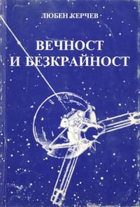 Вечност и безкрайност — Любен Керчев (корица)