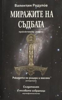 Миражите на съдбата — Валентин Радулов (корица)