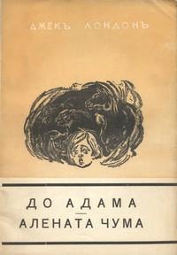 До Адама; Алената чума — Джекъ Лондонъ (корица)