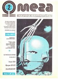 "Списание ""Омега"", брой 2/1990 г. —  (корица)"