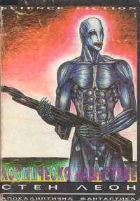 Космическо нашествие — Стен Леон (корица)