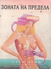 Зоната на предела — Стен Леон (корица)