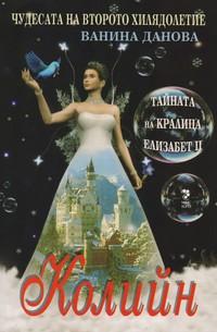 Колийн — Ванина Данова (корица)