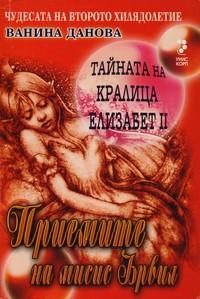 Приемите на мисис Ървил — Ванина Данова (корица)