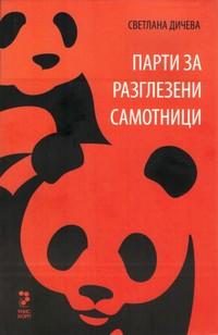 Парти за разглезени самотници — Светлана Дичева (корица)