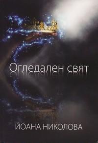 Огледален свят — Йоана Николова (корица)