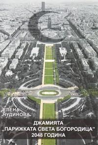 """Джамията """"Парижката света богородица"""": 2048 година — Елена Чудинова (корица)"""