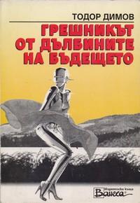 Грешникът от дълбините на бъдещето — Тодор Димов (корица)