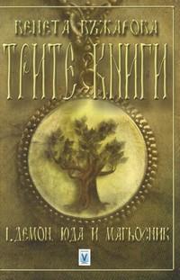 Демон, Юда и магьосник — Венета Въжарова (корица)