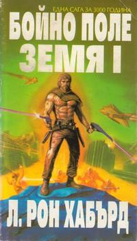 Бойно поле Земя I — Л. Рон Хабърд (корица)