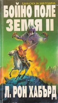 Бойно поле Земя II — Л. Рон Хабърд (корица)