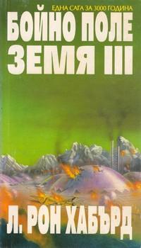 Бойно поле Земя III — Л. Рон Хабърд (корица)