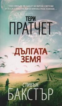 Дългата Земя — Стивън Бакстър, Тери Пратчет (корица)