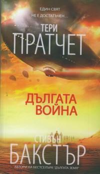 Дългата война — Стивън Бакстър, Тери Пратчет (корица)