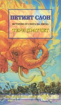 Петият слон — Тери Пратчет (корица)