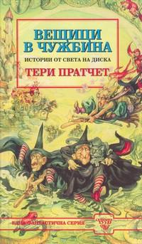 Вещици в чужбина — Тери Пратчет (корица)
