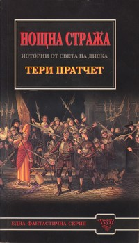 Нощна стража — Тери Пратчет (корица)