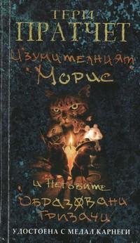 Изумителният Морис и неговите образовани гризачи — Тери Пратчет (корица)