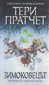Зимоковецът — Тери Пратчет (корица)