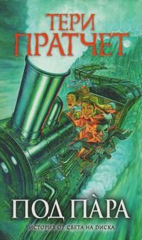 Под па̀ра — Тери Пратчет (корица)