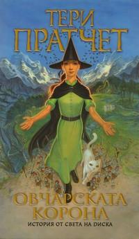 Овчарската корона — Тери Пратчет (корица)