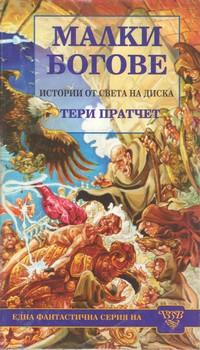 Малки богове — Тери Пратчет (корица)