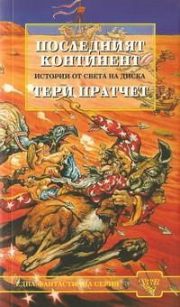 Последният континент — Тери Пратчет (корица)