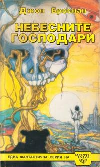 Небесните господари — Джон Броснан (корица)