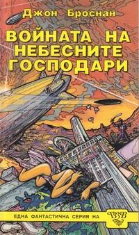 Войната на небесните господари — Джон Броснан (корица)