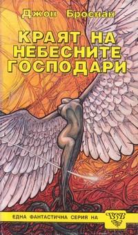 Краят на небесните господари — Джон Броснан (корица)