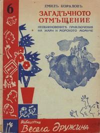 Загадъчното отмъщение — Емилъ Кораловъ (корица)