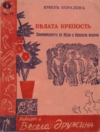 Бѣлата крепость — Емилъ Кораловъ (корица)