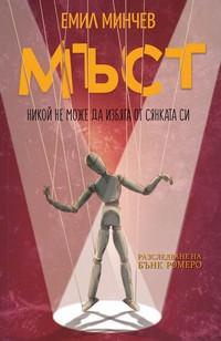 Мъст — Емил Минчев (корица)