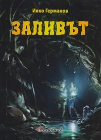 Заливът — Илко Германов (корица)