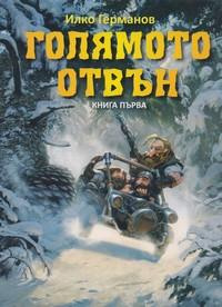 Голямото отвън — Илко Германов (корица)