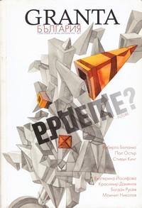 "Списание ""Granta България"", бр. 1: Бъдеще? —  (корица)"