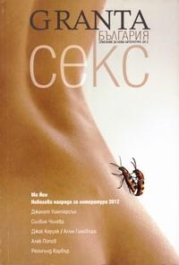 "Списание ""Granta България"", бр. 2: Секс —  (корица)"