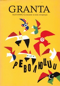 "Списание ""Granta България"", бр. 3: Революции —  (корица)"