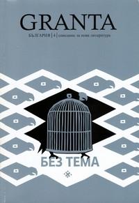 "Списание ""Granta България"", бр. 4: Без тема —  (корица)"