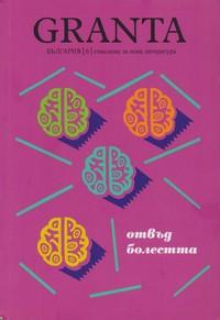 "Списание ""Granta България"", бр. 6: Отвъд болестта —  (корица)"