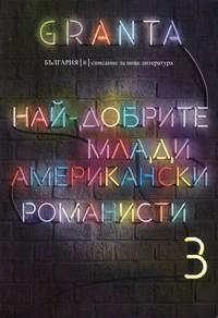 "Списание ""Granta България"", бр. 8: Най-добрите млади американски романисти —  (корица)"