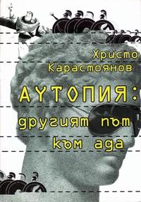 Аутопия: другият път към ада — Христо Карастоянов (корица)