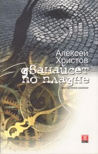 Дванайсет по пладне — Алексей Христов (корица)