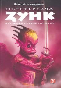 Пътетърсача Зунк и възкресението на потъналия град — Николай Новкиришки (корица)