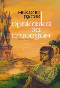 Приказка за Стоедин — Никола Русев (корица)