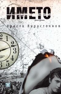 Името — Христо Карастоянов (корица)