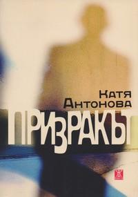 Призракът — Катя Антонова (корица)