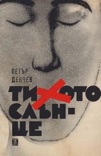 Тихото слънце — Петър Денчев (корица)