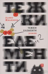 Тежки елементи — Алеко Желязков (корица)