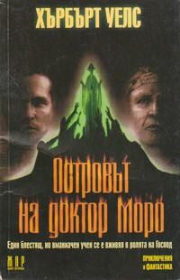 Островът на доктор Моро — Хърбърт Уелс (корица)